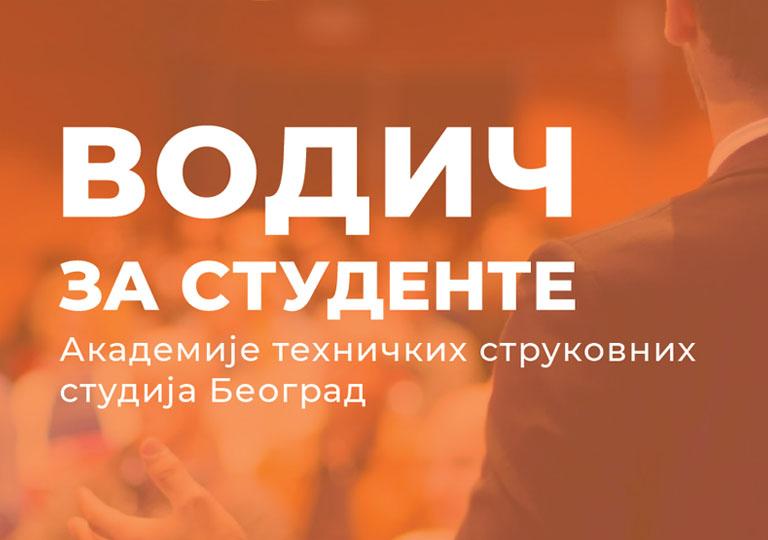 Preuzmite Vodič za studente Akademije tehničkih strukovnih studija Beograd