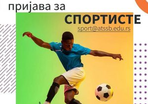 Poziv za studentske sportske klubove